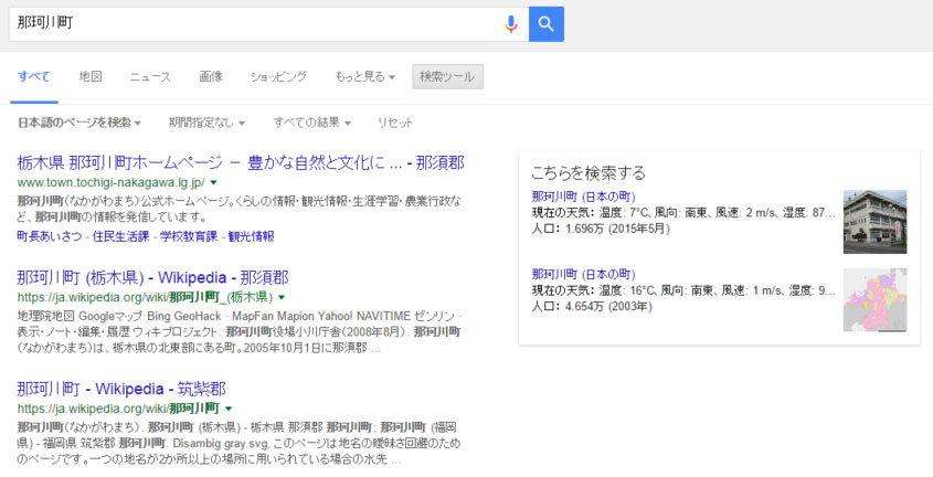 那珂川町でGoogle検索