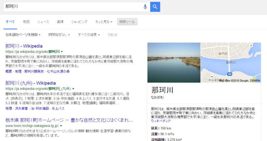 那珂川でGoogle検索
