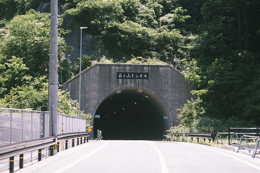 五ヶ山トンネル