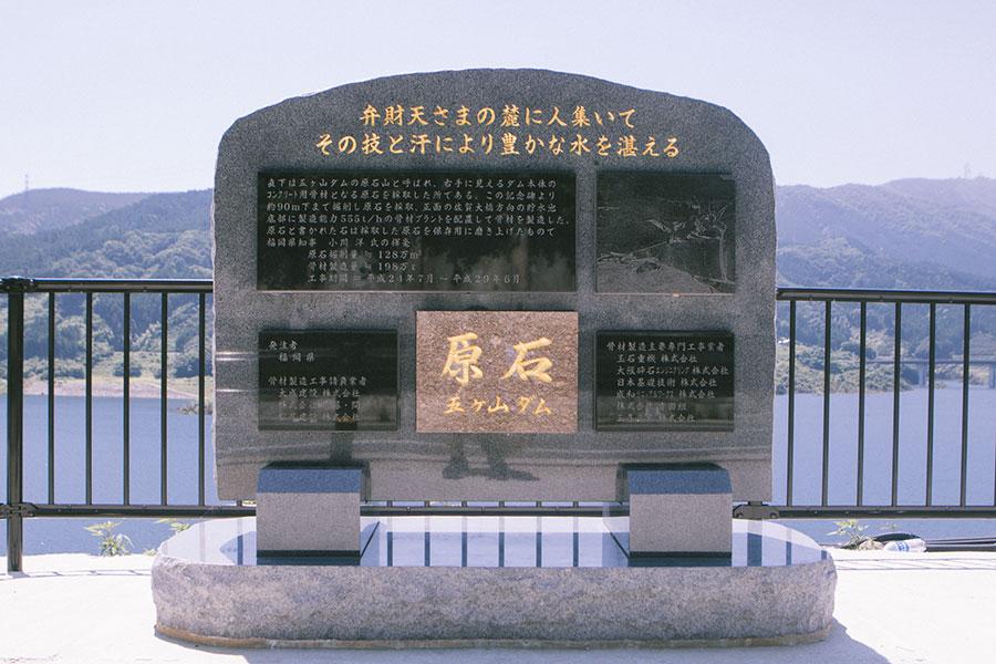 原石の記念碑