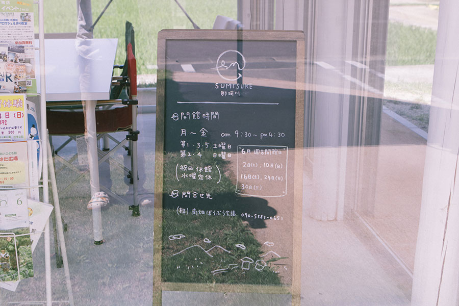 SUMITSUKE那珂川入口の案内板