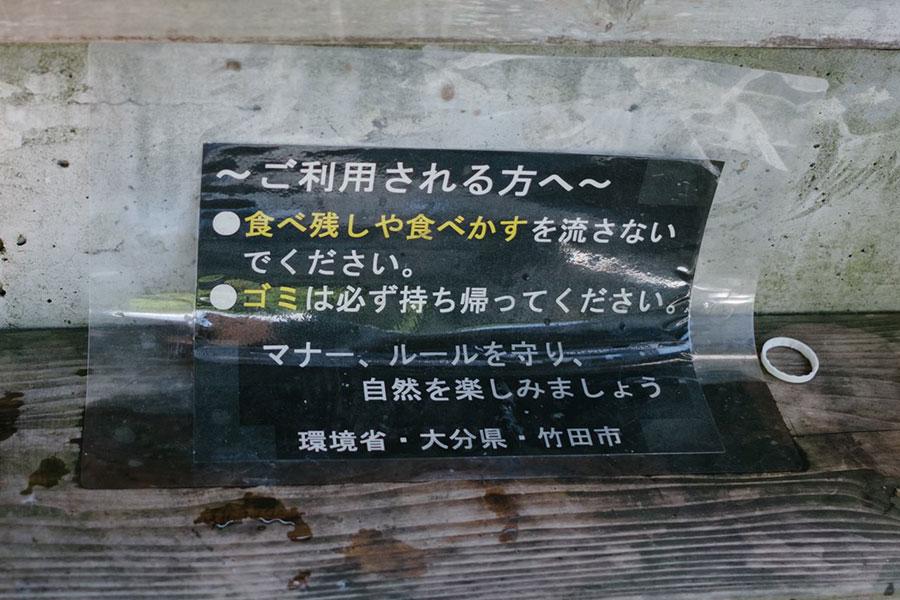 坊ガツルの炊事棟に設置された注意書き2