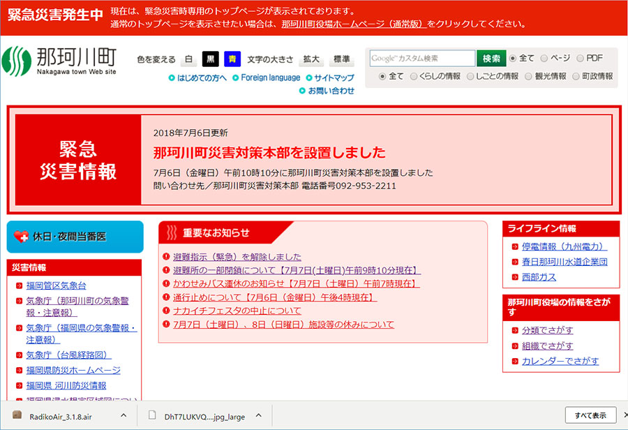 那珂川町役場緊急サイト