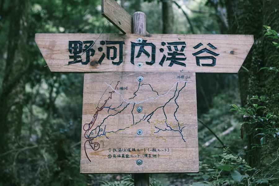 野河内渓谷全体図