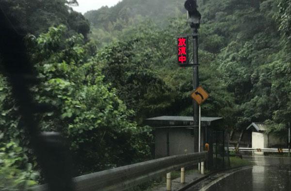 南畑ダムが放流中のサイン