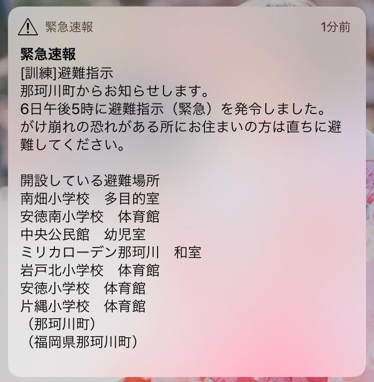 土砂災害警戒区域全域避難指示