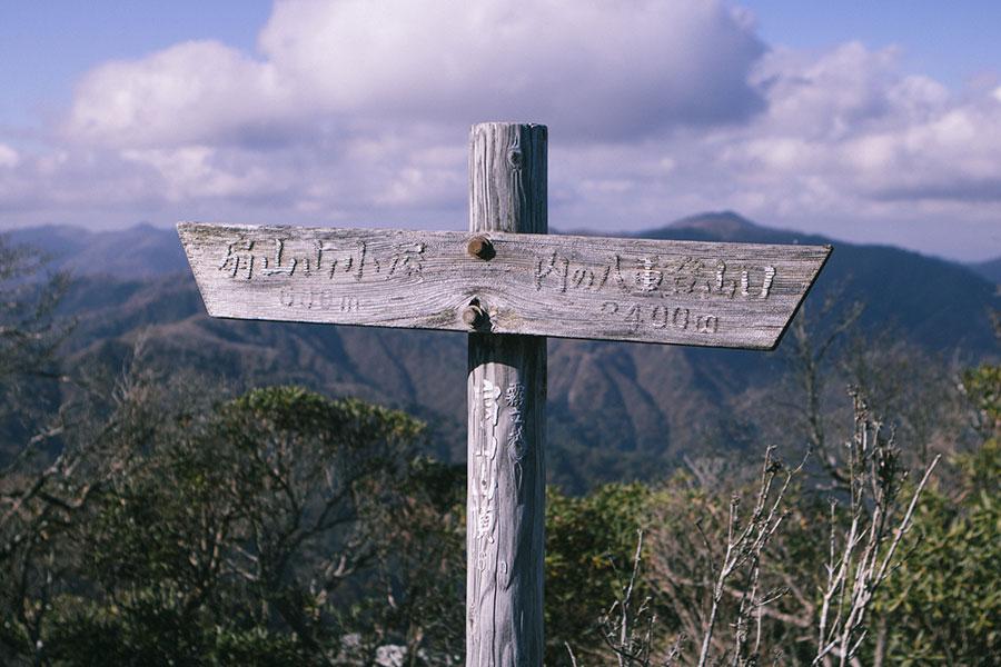 扇山山頂の案内板