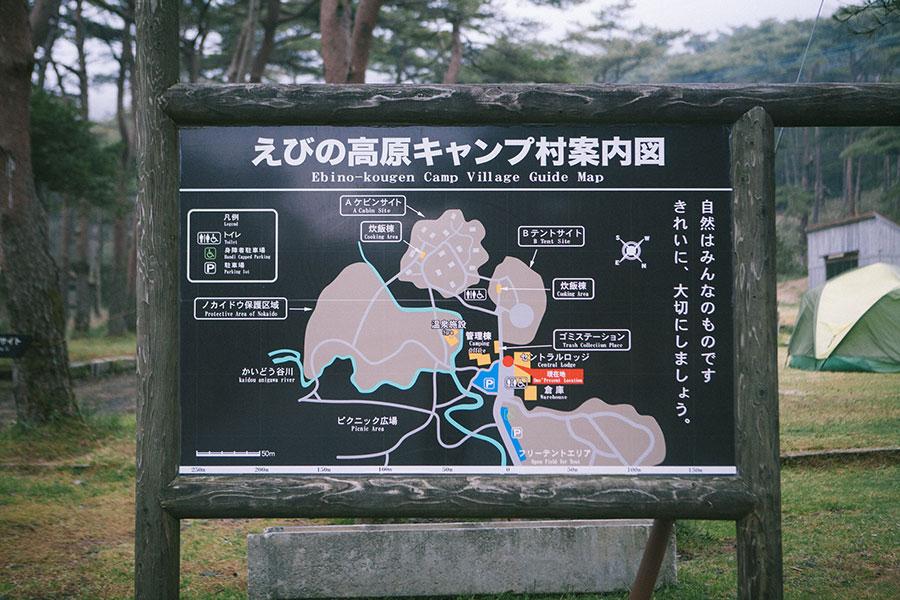 えびの高原キャンプ村案内図