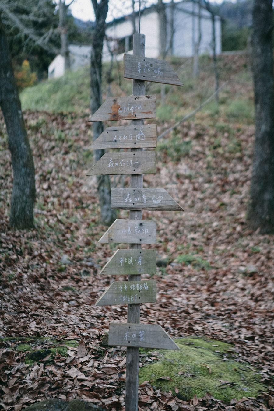 森にある施設の案内板