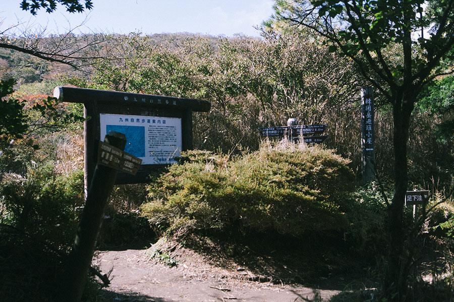 韓国岳避難小屋の分岐地点