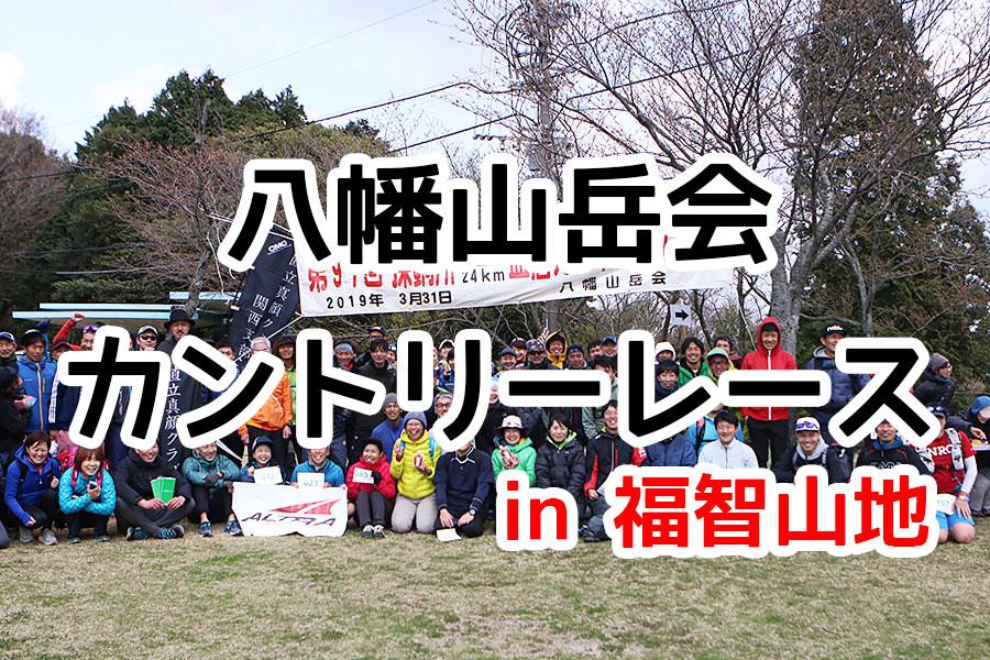 八幡山岳会カントリーレース