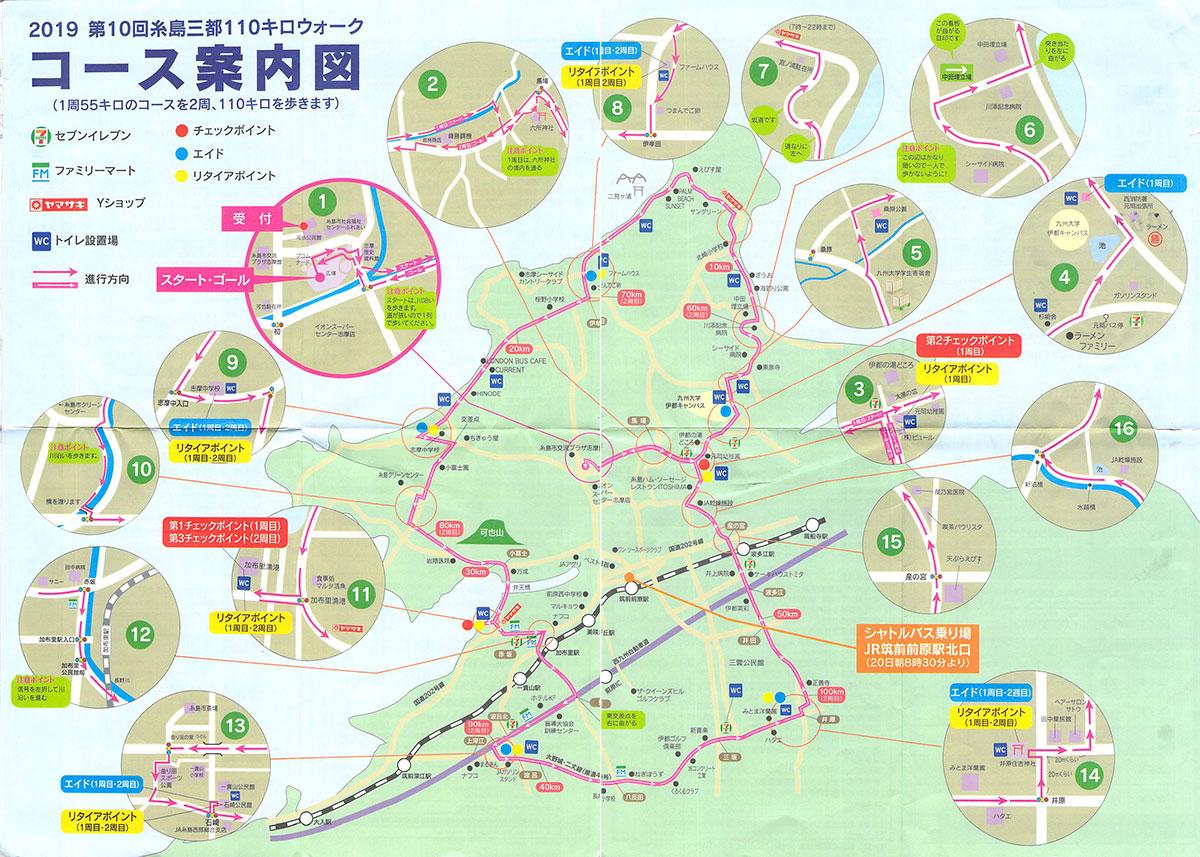 糸島三都110キロウォークコースマップ
