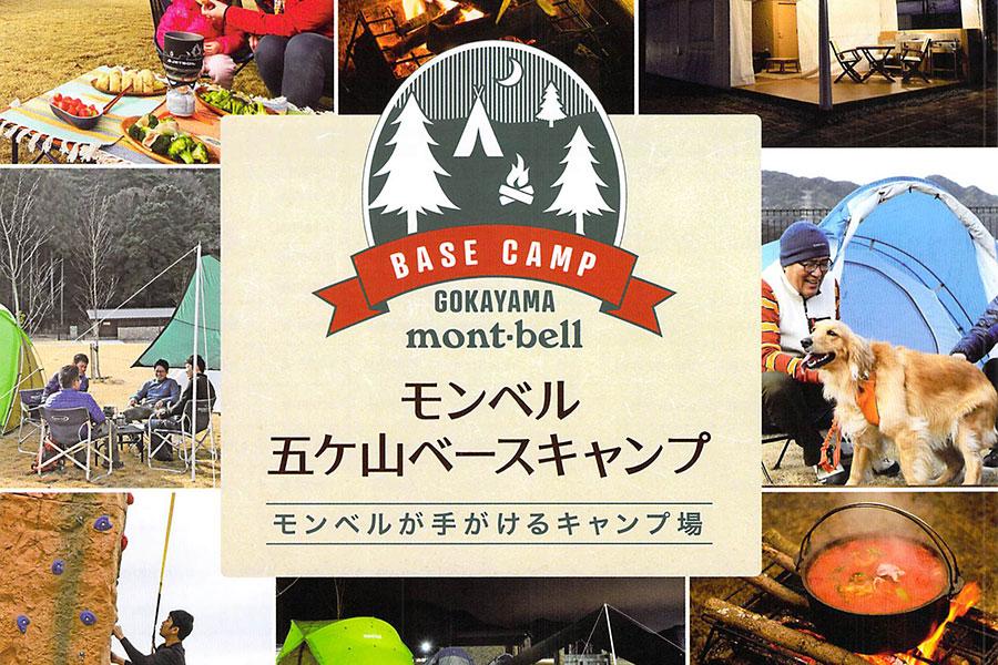 モンベルのちらし(五ケ山ベースキャンプ)