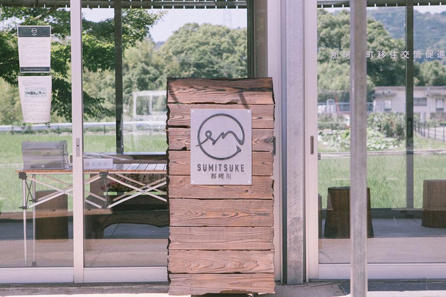 SUMITSUKE那珂川入口サイン