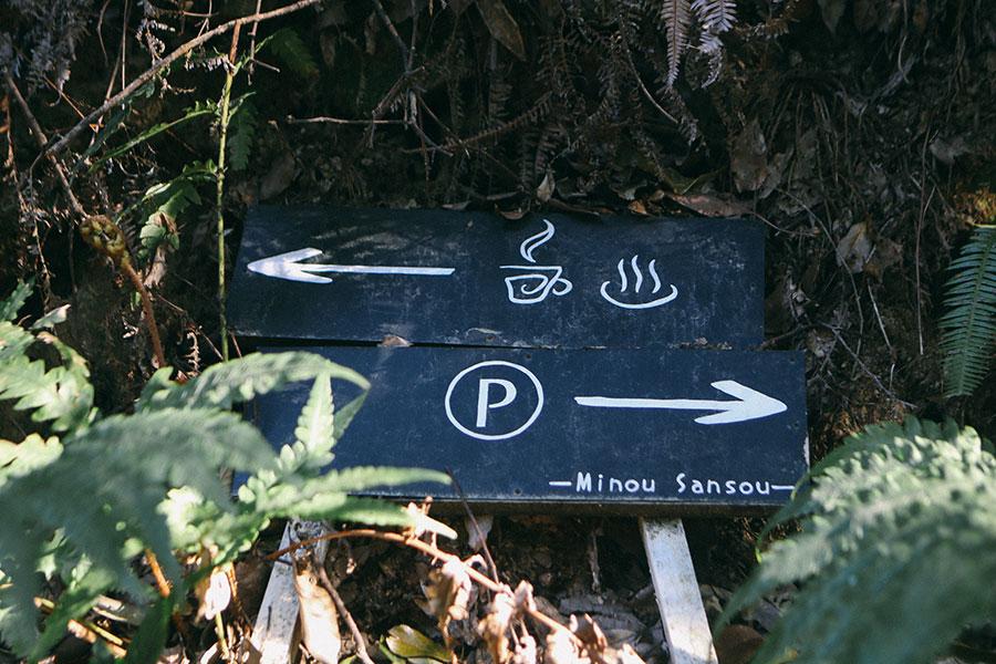 みのう山荘のサイン