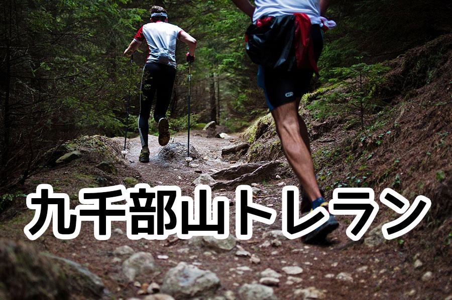 九千部山トレイルランニング