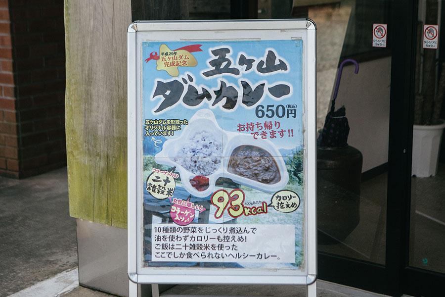 五ケ山ダムカレーの看板