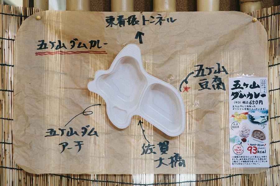 五ケ山ダムカレーイメージマップ