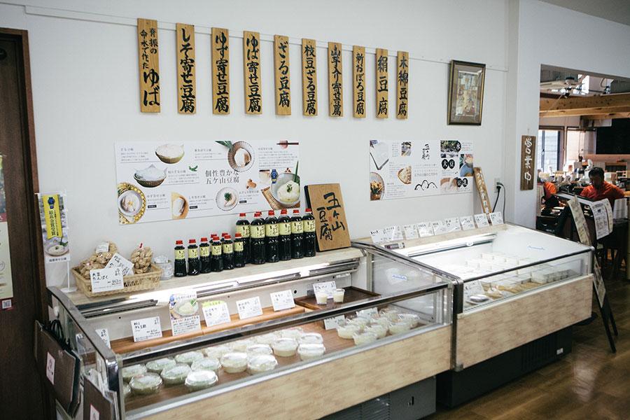 五ケ山豆腐の豆腐レパートリー