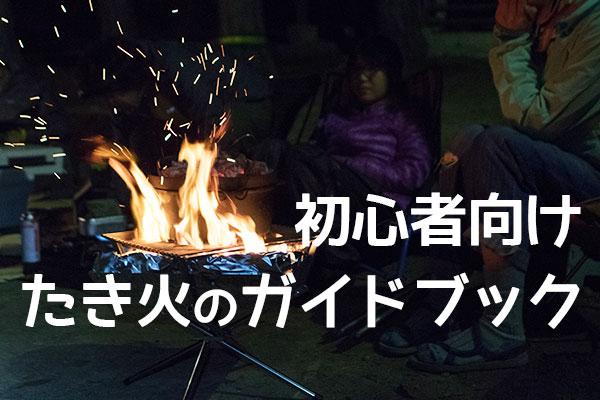 初心者向け焚き火のガイドブック