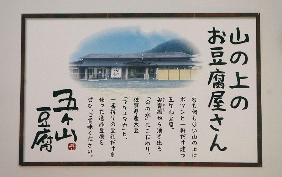 山の上のお豆腐屋さん