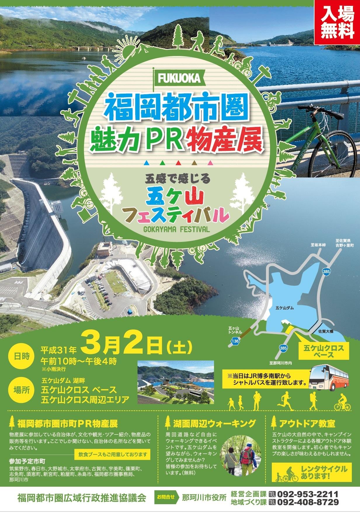 福岡都市圏魅力PR物産展ちらし_表