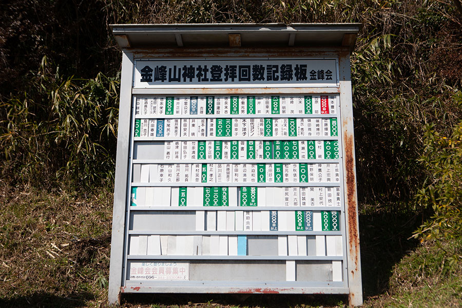 金峰山神社登拝回数記録板