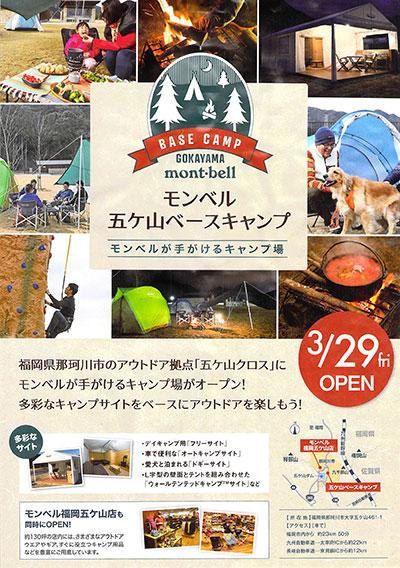 モンベル五ケ山ベースキャンプ