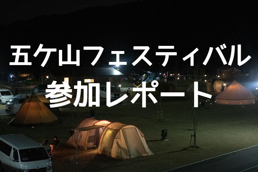 五ケ山フェスティバル参加レポート
