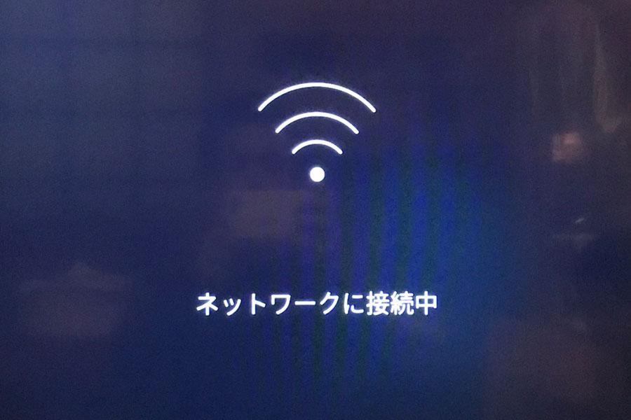 ネットワークに接続中