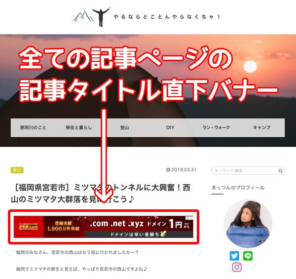 PC版広告バナー掲載位置