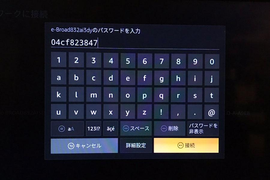 wifiパスワードの入力