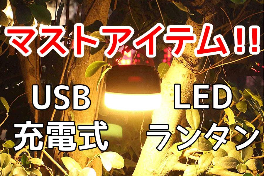 マストアイテム発見!!USB充電式LEDランタン