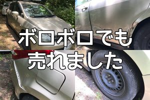 12万キロで外装ボコボコの愛車を廃車して、6.5万円をゲットした話。