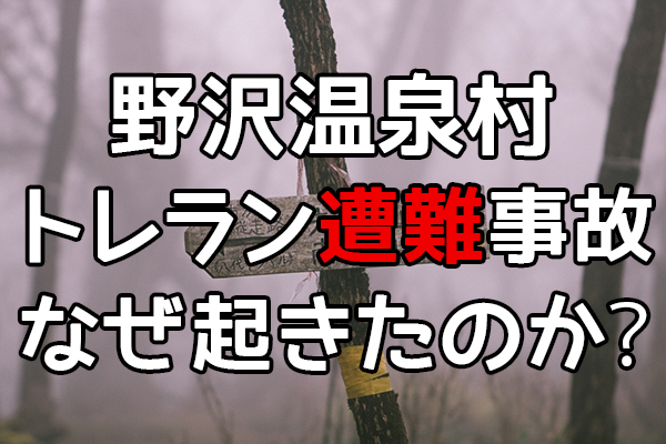 野沢温泉村トレラン事故なぜ起きたのか