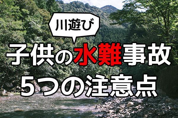 子供の川遊び水難事å故5つの注意点