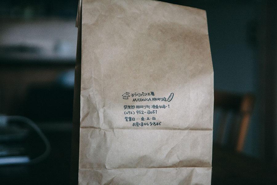 翌日の朝食用にパンも購入