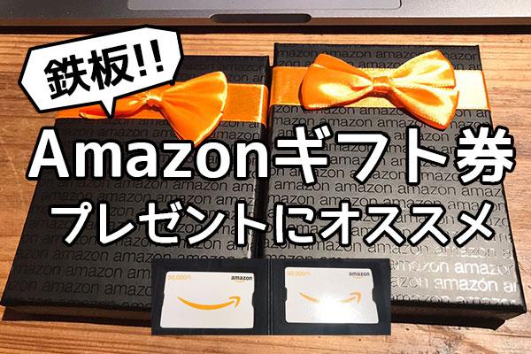 Amazonギフト券プレゼントにオススメ