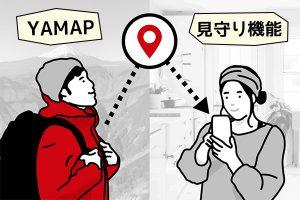 YAMAPの「見守り機能」がすごい!登山者、トレイルランナーは積極活用しよう。