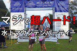 水上マウンテンパーティーは噂にたがわず九州屈指のハードレースだった!