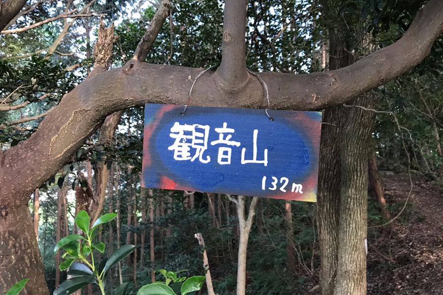 観音山山頂標識1
