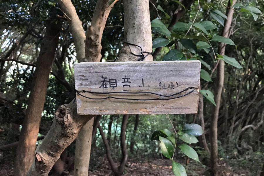 観音山山頂標識2