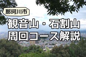 那珂川市の観音山と石割山の周回コースを探索してきました[道案内]