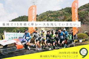 第16回九千部山トレイルランニング(2020/3/15開催)エントリー開始しました!