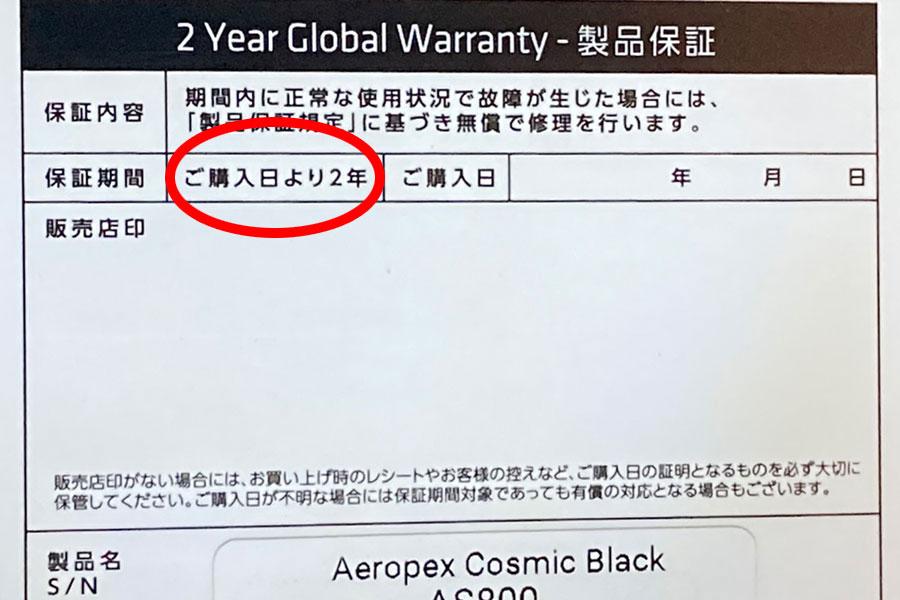 保証書(2年保証)