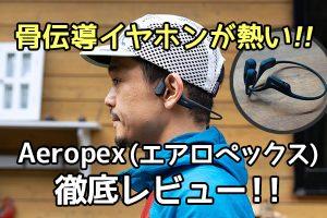 ランニング用イヤホンの決定版「Aeropex(エアロペックス)」を徹底レビュー!