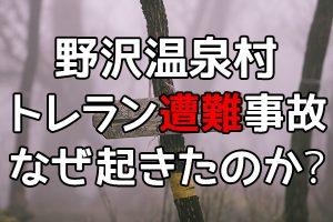 野沢温泉村のトレラン遭難事故はなぜ起こってしまったのか?