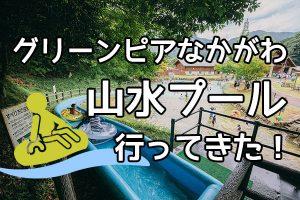 グリーンピア那珂川の山水プールで娘と大はしゃぎしてきました♪