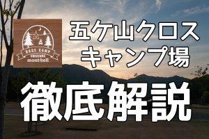 [徹底解説]めちゃ快適♪「五ケ山クロスキャンプ場」の詳細情報まとめ。